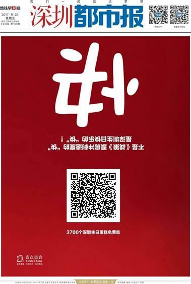 """壹點壹客""""深圳生日快樂""""H5創意營銷"""