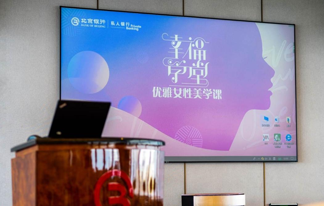 北京銀行深圳分行私人銀行全年度合作
